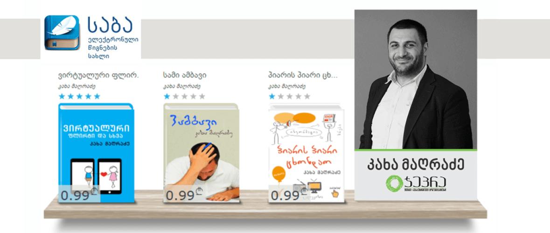 """კახა მაღრაძის წიგნები """"საბას"""" ელექტრონულ ბიბლიოთეკაში"""