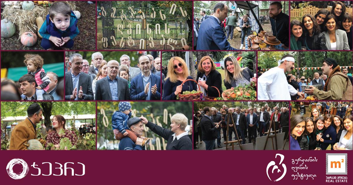 გურჯაანის ღვინის ფესტივალი 2018