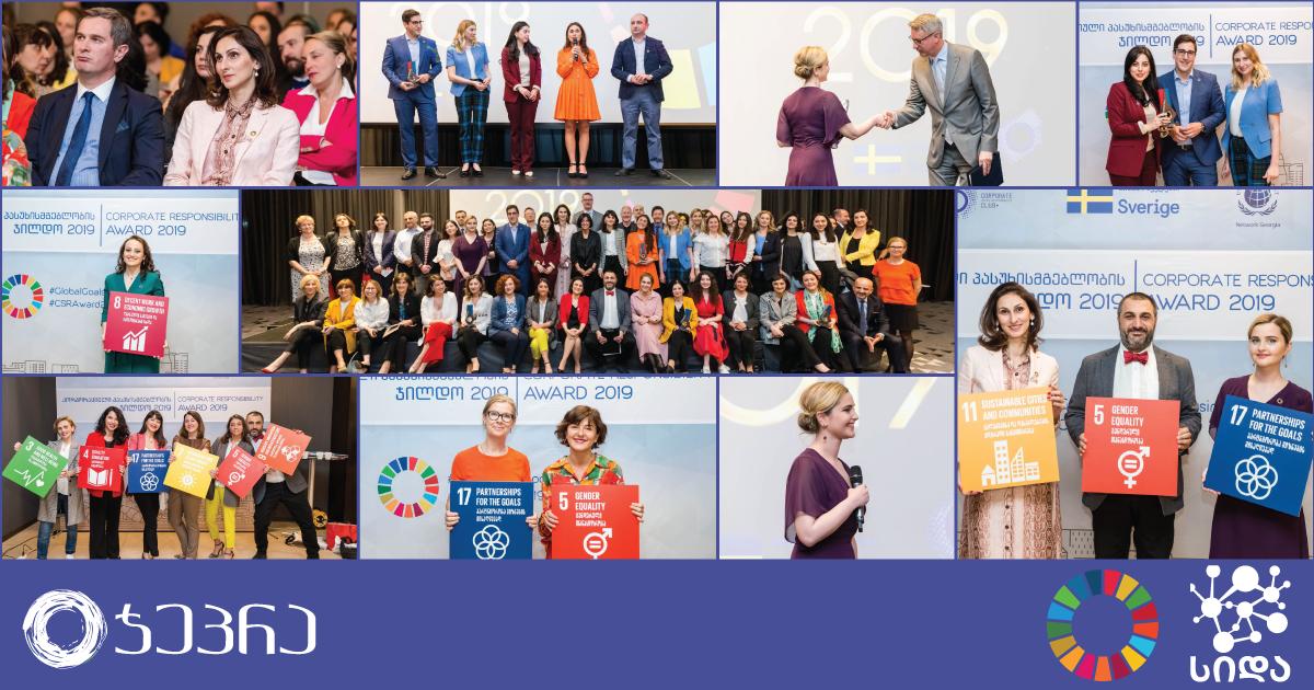 კორპორაციული სოციალური პასუხისმგებლობის ჯილდო 2019