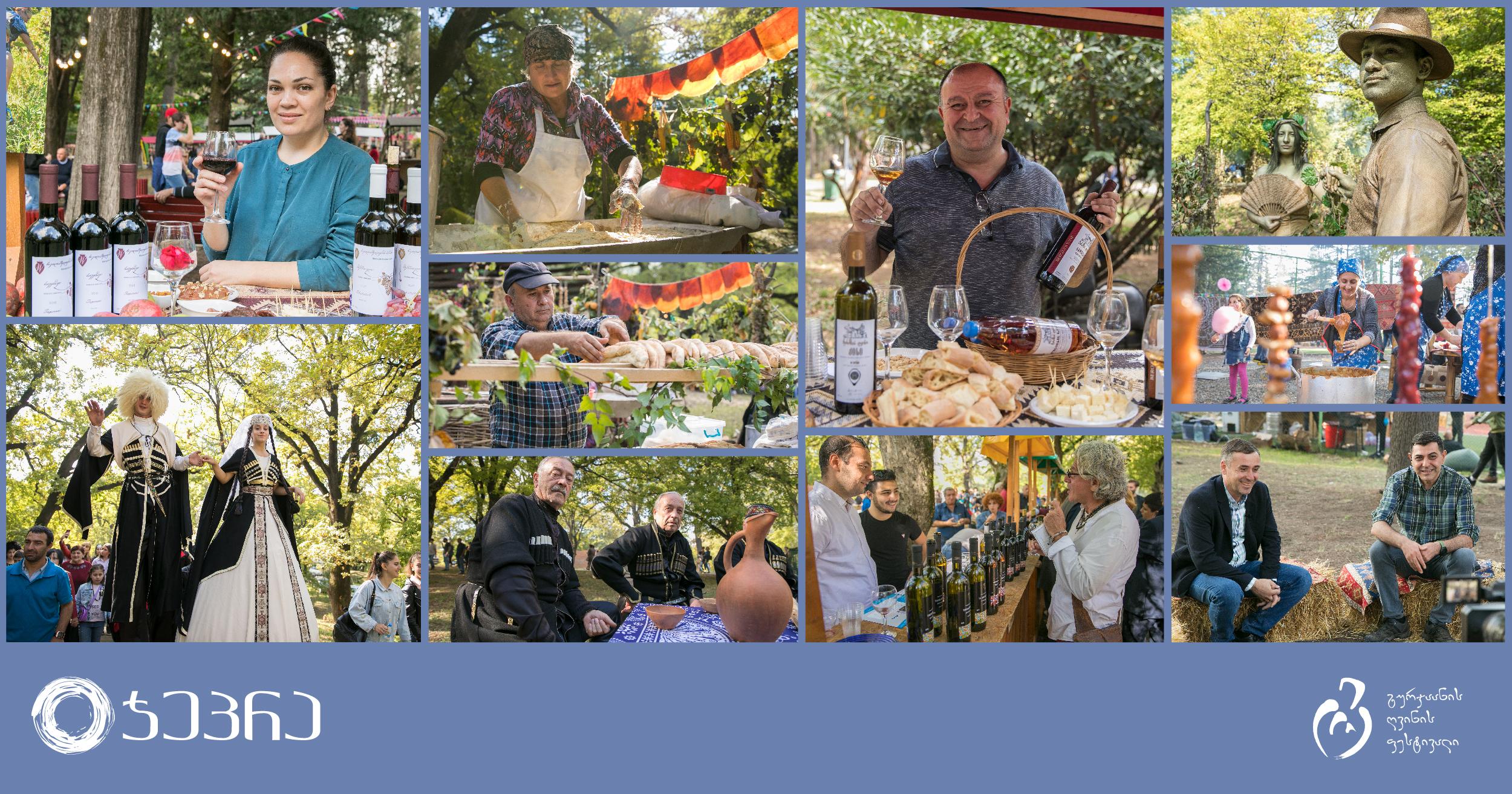გურჯაანის ღვინის ფესტივალი 2019